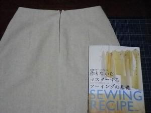 lesson1 セミフレアスカート