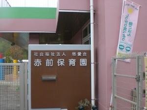 周辺の子供のための施設を管理している赤前保育園