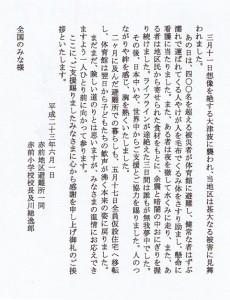 赤前小学校からの手紙