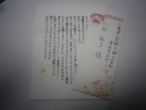 山田幼稚園からの手紙