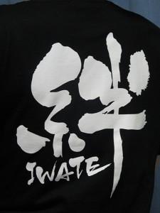 絆IWATE Tシャツ