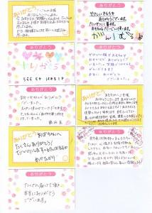 堤乳幼児保育園からのメッセージカード4