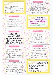 堤乳幼児保育園からのメッセージカード1