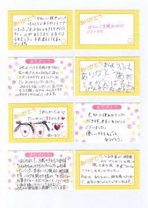 堤乳幼児保育園からのメッセージカード2
