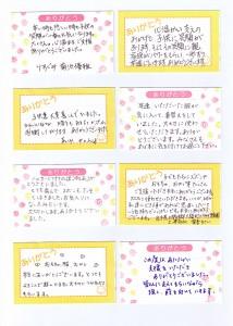 堤乳幼児保育園からのメッセージカード3