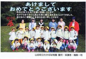 山田町 わかば幼稚園