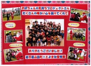 山田町豊間根保育園から届いたメッセージ