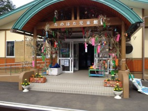 田野畑児童館