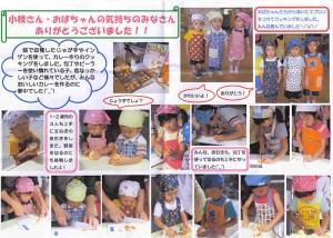 山田町 大浦保育園からのメッセージ