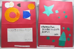 山田町山田第一保育所からのクリスマスカード