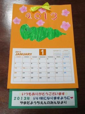山田町山田幼稚園からのカレンダー 1月