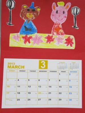 山田町山田幼稚園からのカレンダー 3月