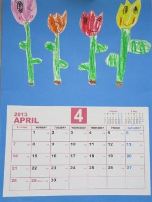 山田町山田幼稚園からのカレンダー 4月