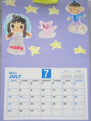 山田町山田幼稚園からのカレンダー 7月
