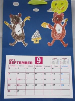 山田町山田幼稚園からのカレンダー 9月