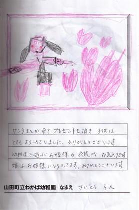 山田町わかば幼稚園