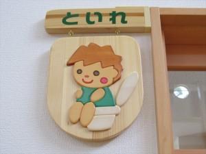 山田町 大沢保育園 トイレ