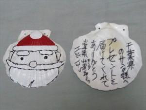 山田(サンタ)町からのプレゼント