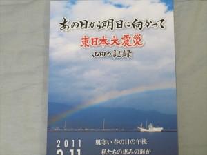 東日本大震災 山田の記録