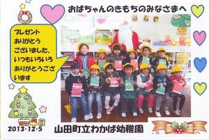 山田町 わかば幼稚園からの年賀状