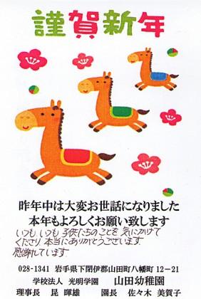 山田町 山田幼稚園からの年賀状