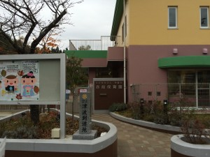 赤前保育園
