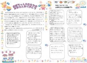2015夏まつり便 山田町わかば幼稚園からのメッセージ