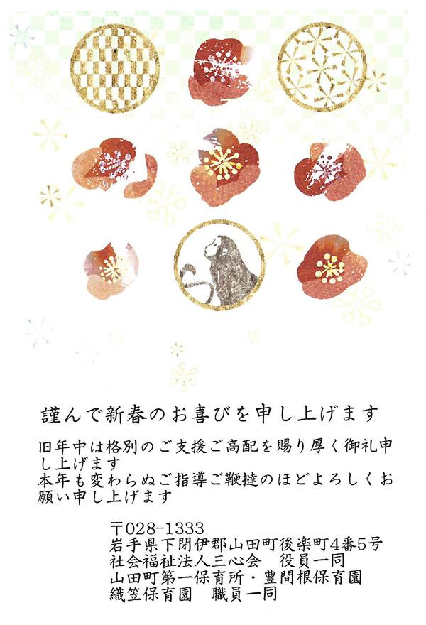 山田町三心会からの年賀状