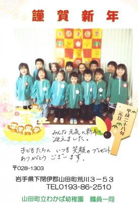 山田町わかば幼稚園からの年賀状