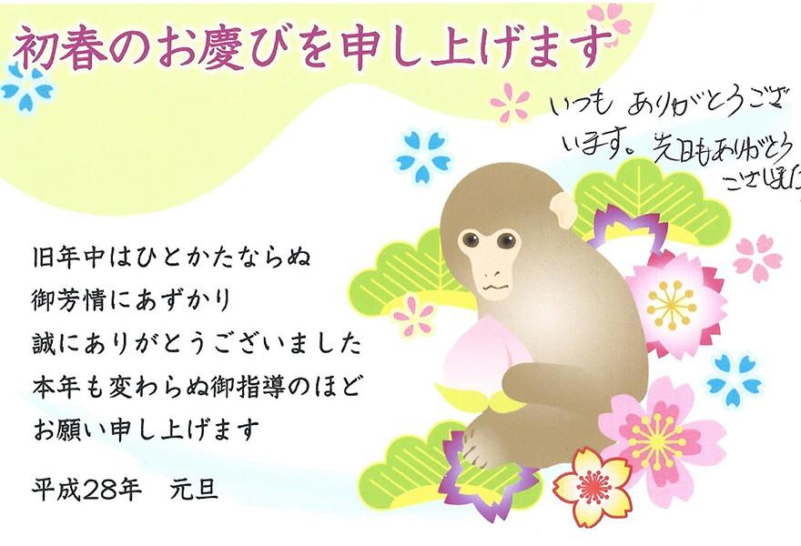 山田町大沢保育園からの年賀状
