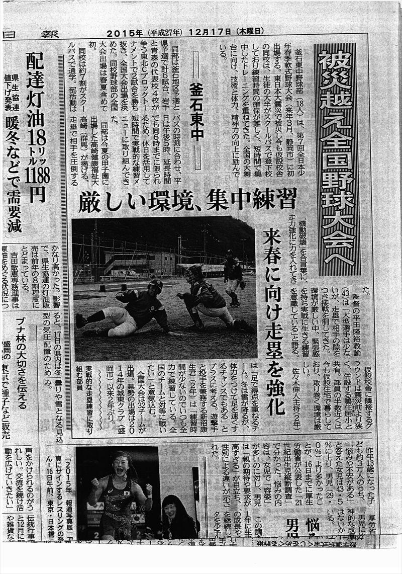 岩手日報 釜石東中野球部の活躍を伝える記事