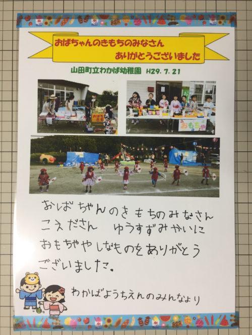わかば幼稚園2
