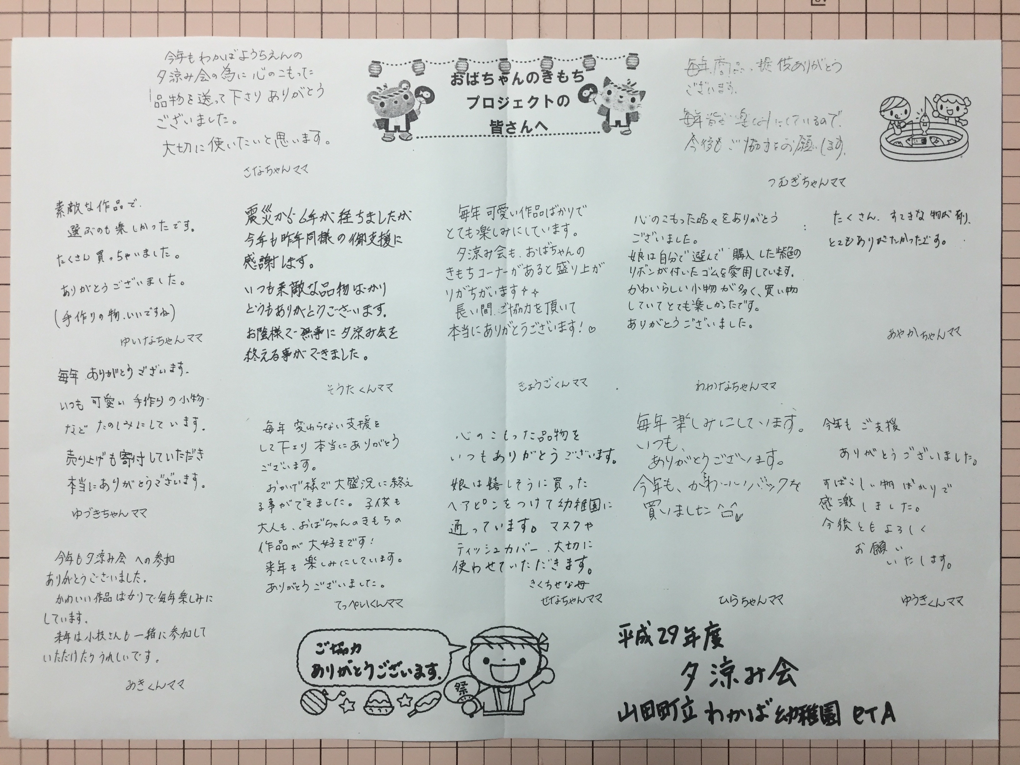 わかば幼稚園3